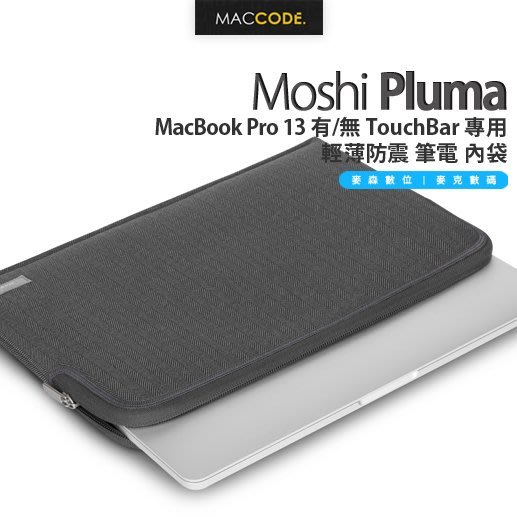 Moshi Pluma MacBook Pro 13 有/無 TouchBar 專用 輕薄防震 筆電 內袋 現貨 含稅