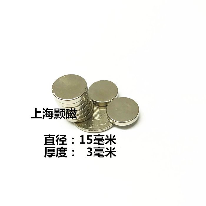 滿200元起發貨-強磁鐵圓形15X3mm強磁鐵稀土永磁 釹鐵硼強磁鐵圓形強磁鐵D15x3MM