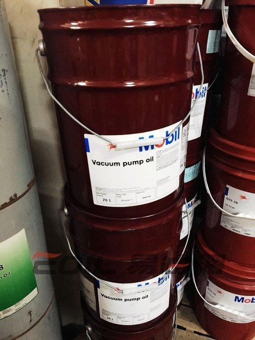 【易油網】Mobil Vacuum Pump Oil 真空汞浦油 非SHELL CPC