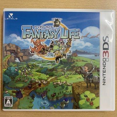 【飛力屋】現貨不必等 可刷卡 日版 任天堂 3DS 奇幻生活 fantasy life 日規 純日版