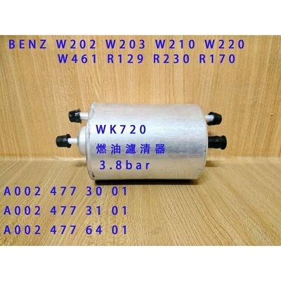 BENZ W202 W203 W208 W210 W220 W461 汽油芯 汽油濾清器 (97年後)