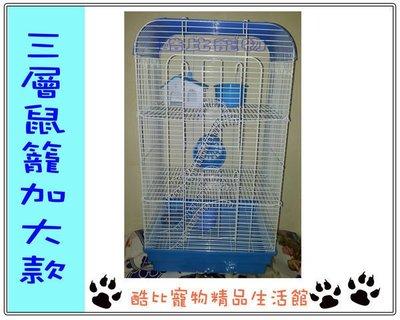◎酷比寵物精品生活館◎三層套房鼠籠加大款 適用老鼠.松鼠.蜜袋鼯$850.共2色粉紅色/藍色