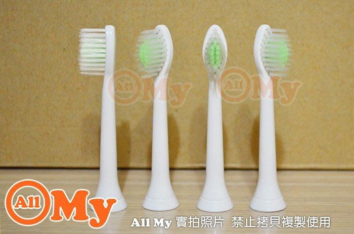 【尖細刷毛-標準型】相容飛利普 HX6064 一卡(4入) PHILIP 纖細尖毛 音波電動牙刷刷頭