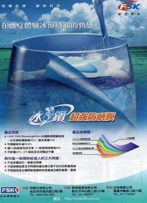【高雄隔熱紙--上品】FSK冰鑽 微風藍F70  前擋專用隔熱紙  F30時尚灰(隱密佳)  F45冰鑽新發售