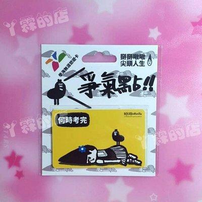 【拍賣哥丫霖的店】掰掰啾啾學海無涯悠遊卡-020401
