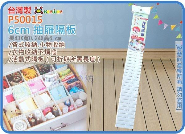=海神坊=台灣製 KEYWAY P50015 6cm 抽屜隔板 組合板 分類板 分隔板 5pcs 24入1500元免運