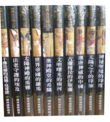 閣林   世界古文明之旅   共10 冊     不分售