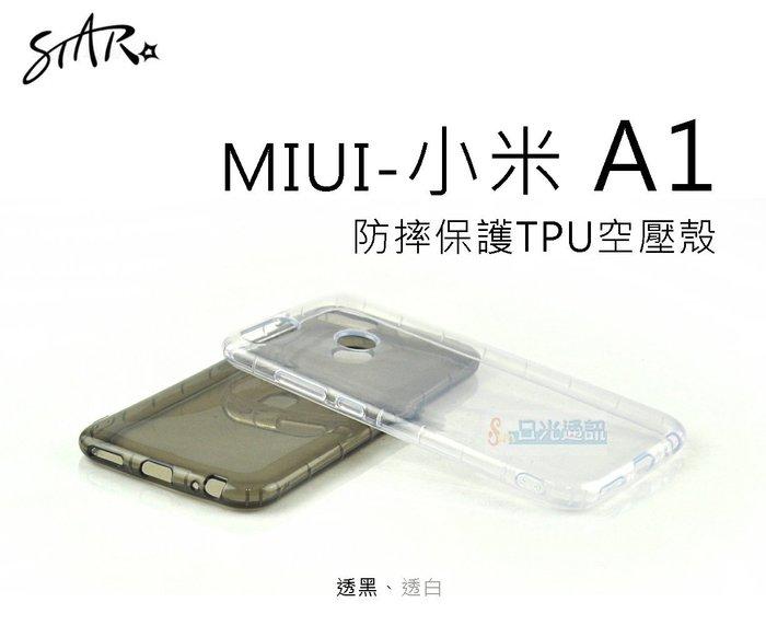 s日光通訊@【STAR】【話題】MIUI 小米 A1 防摔保護TPU空壓殼 保護殼 透明 軟殼 手機殼