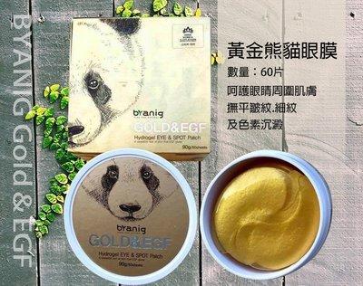 【3W CLINIC】晶鑽凍齡黃金眼膜90g/60片x1入(黃金、罐裝、凍狀 眼膜)