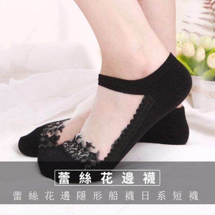 現貨 氣質款韓國水晶玻璃絲隱形襪 蕾絲花邊襪 襪子【GO08】