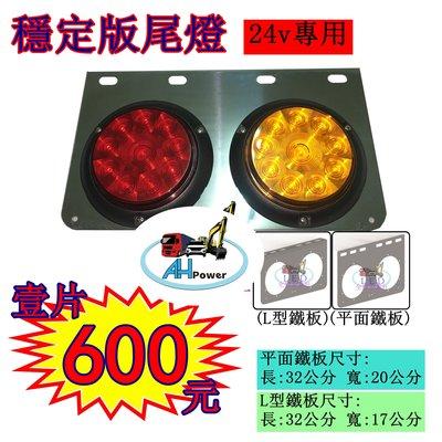 LED 穩定版 24V 白鐵 尾燈 後燈 側燈 小燈 煞車燈 方向燈 倒車 卡車 貨車 聯結車 板架 拖車頭 砂石車