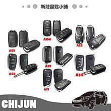 新莊晶匙小舖  奧迪AUDI A2 A3 A4 A6 TT RS6 RS4折疊彈射遙控晶片鑰匙