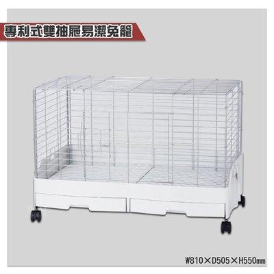 兔窩-麗利寶 2350 專利式雙抽屜易潔兔籠 寵物籠 籠子 飼養籠 寵物圍欄 圍籠 寵物兔 小白兔 兔兔 寵物用品