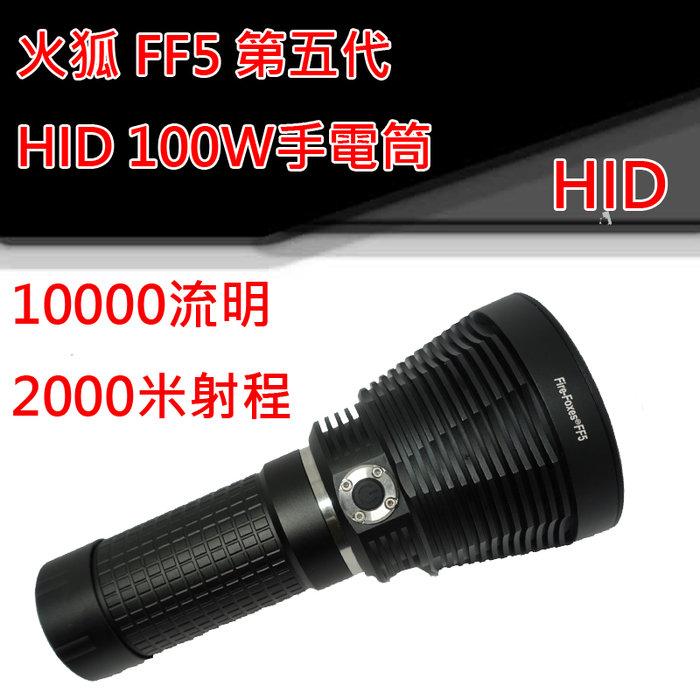 【電筒王】firefoxes FF5 火狐5 10000流明 2000米射程 泛光兼高亮度HID手電筒 含電池