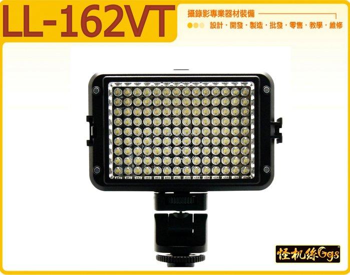 LED LL-162VT 攝影燈 新聞燈 雙色溫 補光 採訪 怪機絲 060-0007-002