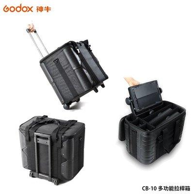 【EC數位】GODOX 神牛 CB-10 多功能拉桿箱 拉桿行李箱 滑輪 配件收納 三組LED燈套組