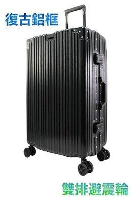 鋁框 行李箱 霧面防刮 26吋 復古箱旅行箱 金屬防撞護角 避震輪 TSA海關鎖 薇娜 台中市