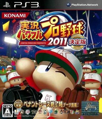 【二手遊戲】PS3 實況野球 2011 決定版 JIKKYOU POWERFUL PRO BASEBALL 日文版 台中