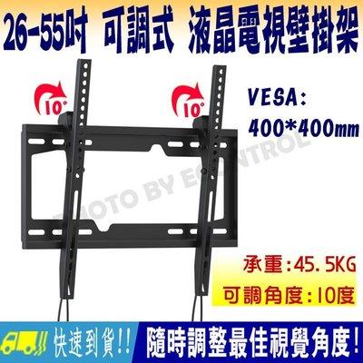 【易控王】XD2268-M 26-55吋可調式壁掛架/MAX40x40cm/可調角度10度(10-610)