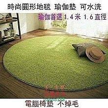 美學186絲毛絨圓形地毯電腦椅墊 臥室床邊地毯 多色可選 瑜珈地毯3652❖38121 160公分加厚