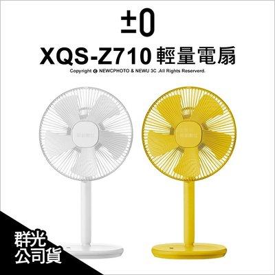 【薪創新生北科】含稅含運 正負零±0 Z710 節能電風扇 12吋 XQS-Z710 白/黃/粉/綠 公司貨 立扇 定時