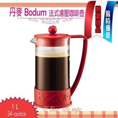 丹麥 Bodum BRAZIL 1L 34-ounce 法式濾壓壺 法式濾壓咖啡壺 (紅色) 耶誕禮物 尾牙贈品