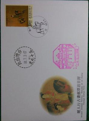 中國古畫郵票麗人行故宮定點實寄首日封運費多件可併#本賣場商品購買滿一千元以上者免運費#若低於郵局原售價商品一樣要運費