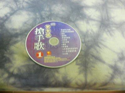 紫色小館-55-9-------新台語 搶手歌1