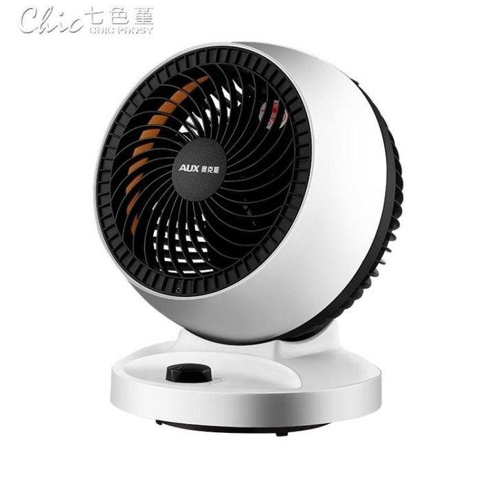 循環扇電風扇家用渦輪空氣對流扇立體送風學生靜音台式電扇
