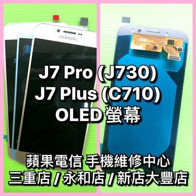 永和/三重【螢幕維修】OLED 三星 J7 Pro J730 J7+ C710 觸控液晶螢幕總成面板玻璃