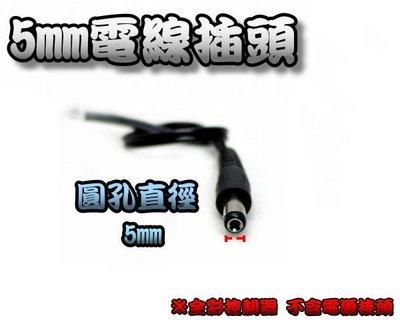 光展 5mm電線插頭 電源線 電源接頭 公插頭 公座 公孔 公端 公頭 公座帶線 LED燈具接線
