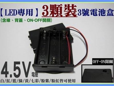 中億☆ 『3顆裝』3號(AA)電池專用電池盒 附開關、1個只要25元、白光LED 偶像燈牌/LED燈牌、另有2顆裝電池盒