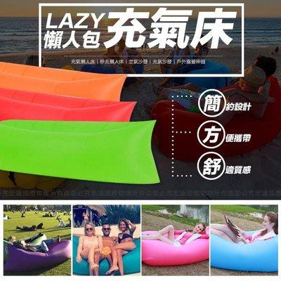 戶外露營神器 多功能充氣懶人床 充氣懶人床 秒充懶人床 空氣沙發 充氣沙發