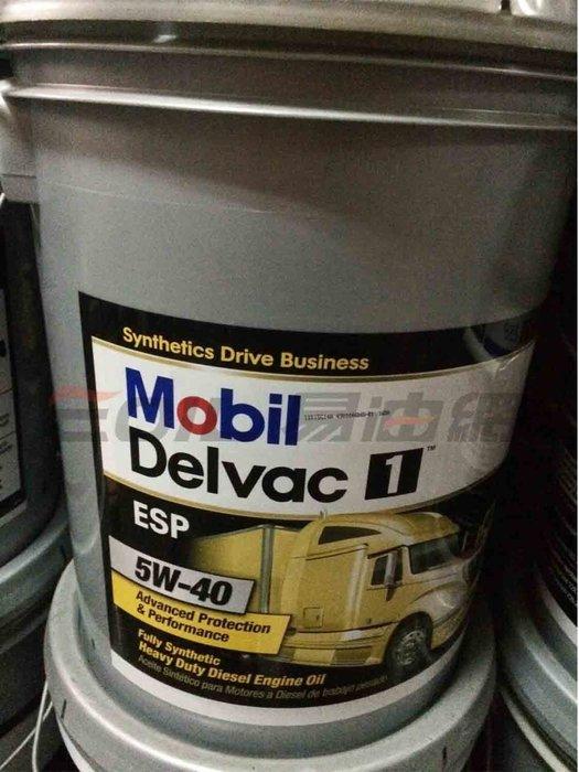 【易油網】美孚1號 Mobil Delvac 1 ESP 5W-40 柴油引擎機油 柴油車最高等級機油 大車小車都用