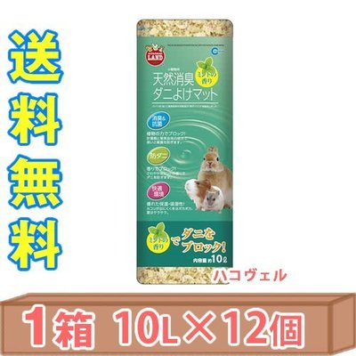 *WANG*【MR-695】日本MARUKAM小動物用抗菌木屑砂10LX12條