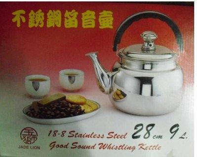 {{鴻興發}}~玉獅不銹鋼笛音壺 9L 28cm 笛音茶壺~不銹鋼茶壺~不銹鋼壺~白鐵茶壺~開水壺
