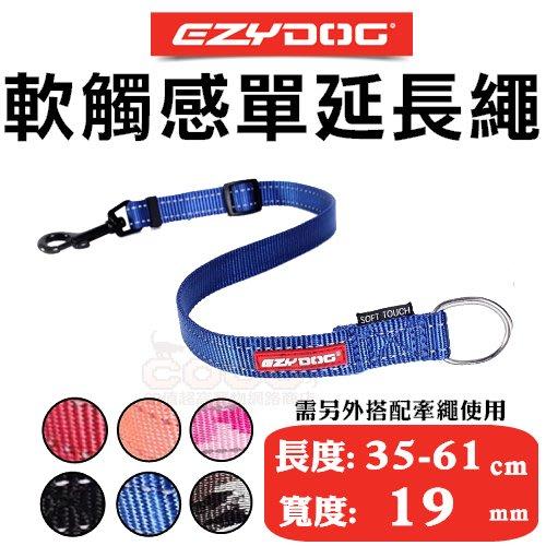 COCO【免運】澳洲EZYDOG軟觸感單延長繩(35-61cm)中大型犬-六種顏色-牽繩需另外訂購-延長/牽繩/狗繩