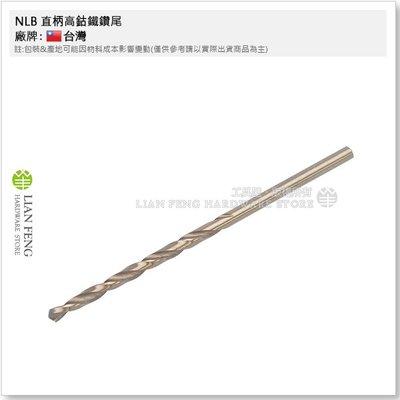 【工具屋】*含稅* NLB 2.7mm 直柄高鈷鐵鑽尾 白鐵用 鈷鑽 麻花鑽頭 鐵工 鑽孔 ANLB 鐵鑽頭