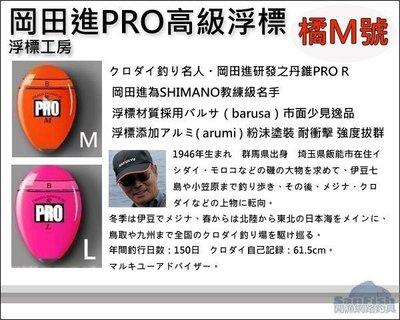 【閒漁網路釣具 】浮標工房-日本磯釣名人岡田進PRO高級浮標 / 手作浮標 / M系列