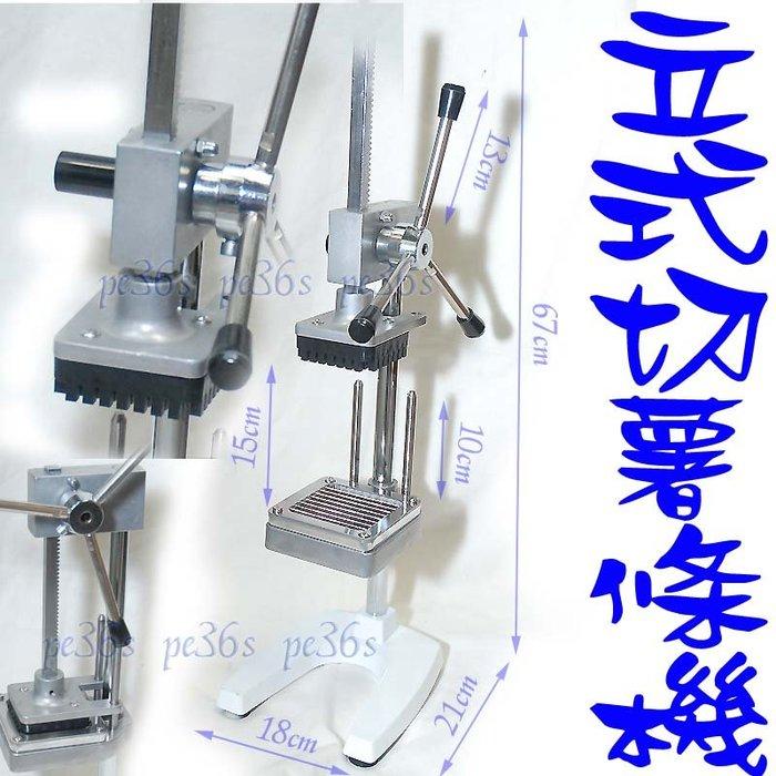 『尚宏』 立式切馬鈴薯機 ( 可當 切條機 切薯條機 切馬鈴薯機  條狀手動切絲機 )