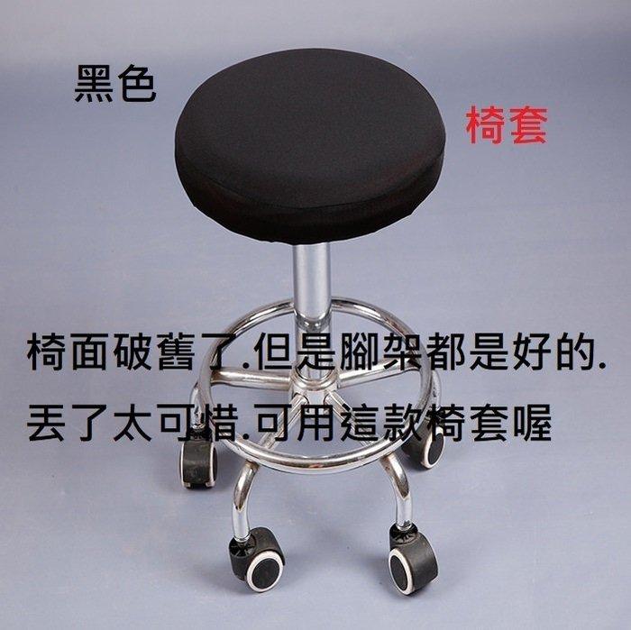 圓形椅套.彈性椅套.升降椅套.直徑25-33CM適用..萌萌豬生活館