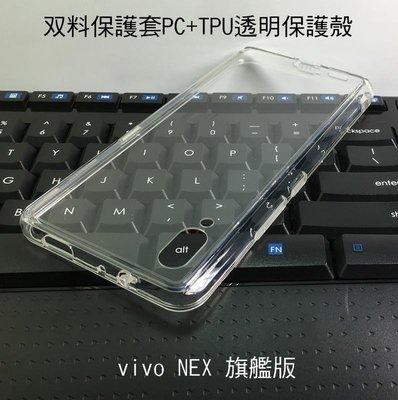 --庫米--vivo NEX 旗艦版 双料保護套 高透光 背殼 透明殼 防摔殼 防塵塞設計