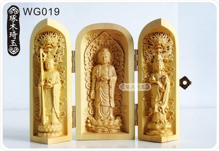 【琢木琦玉】WG019 黃楊木 三開佛龕 娑婆三聖 - 車用佛龕/辦公室擺件*祈福木製選物