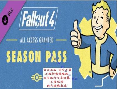 肉包遊戲 PC版 季票 資料片 STEAM 異塵餘生4 Fallout 4 Season Pass