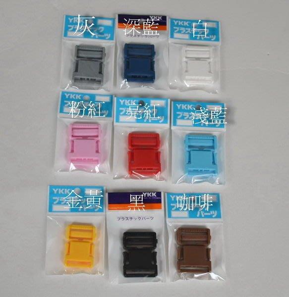 *巧巧布拼布屋*日本進口YKK~有顏色塑膠 插釦 -2.5cm / 插扣
