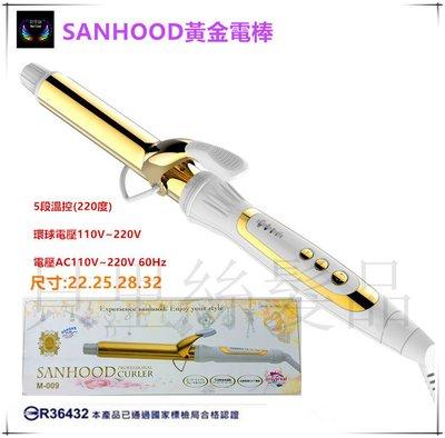 SANHOOD加長型黃金電棒..贈送防燙套及鱷魚夾