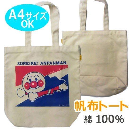 現貨不必等 ANPANMAN 麵包超人 帆布袋 手提袋 補習袋 萬用包袋 c