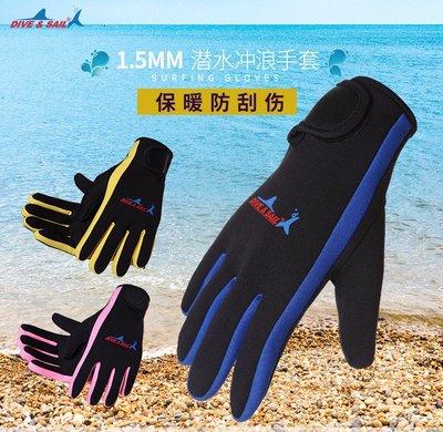 《台灣24hr出貨》DIVE & SAIL 成人游泳潛水手套1.5MM