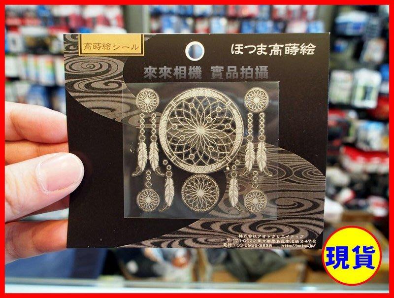 來來相機 日本 高蒔繪 hozma-06 -捕夢網 大張 現貨 立體浮雕