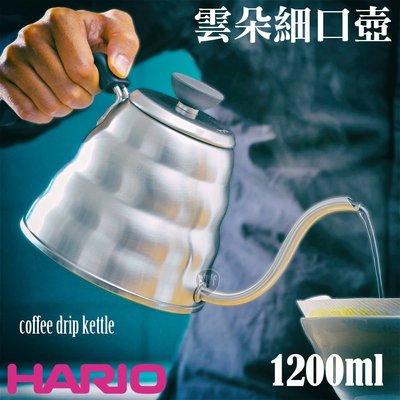 咖啡壺 1200ml HARIO VKB~120HSV 手沖壺 手沖咖啡 不鏽鋼 咖啡 研磨咖啡 耶加雪菲 肯亞AA